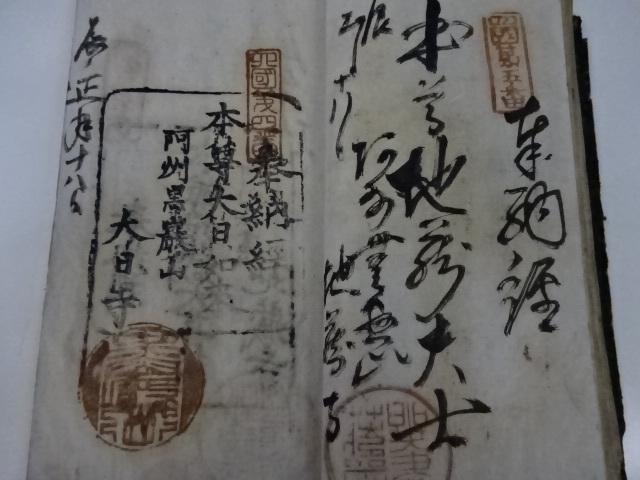 古書★ 幕末~明治元年 四国霊場 奉納経 朱印長