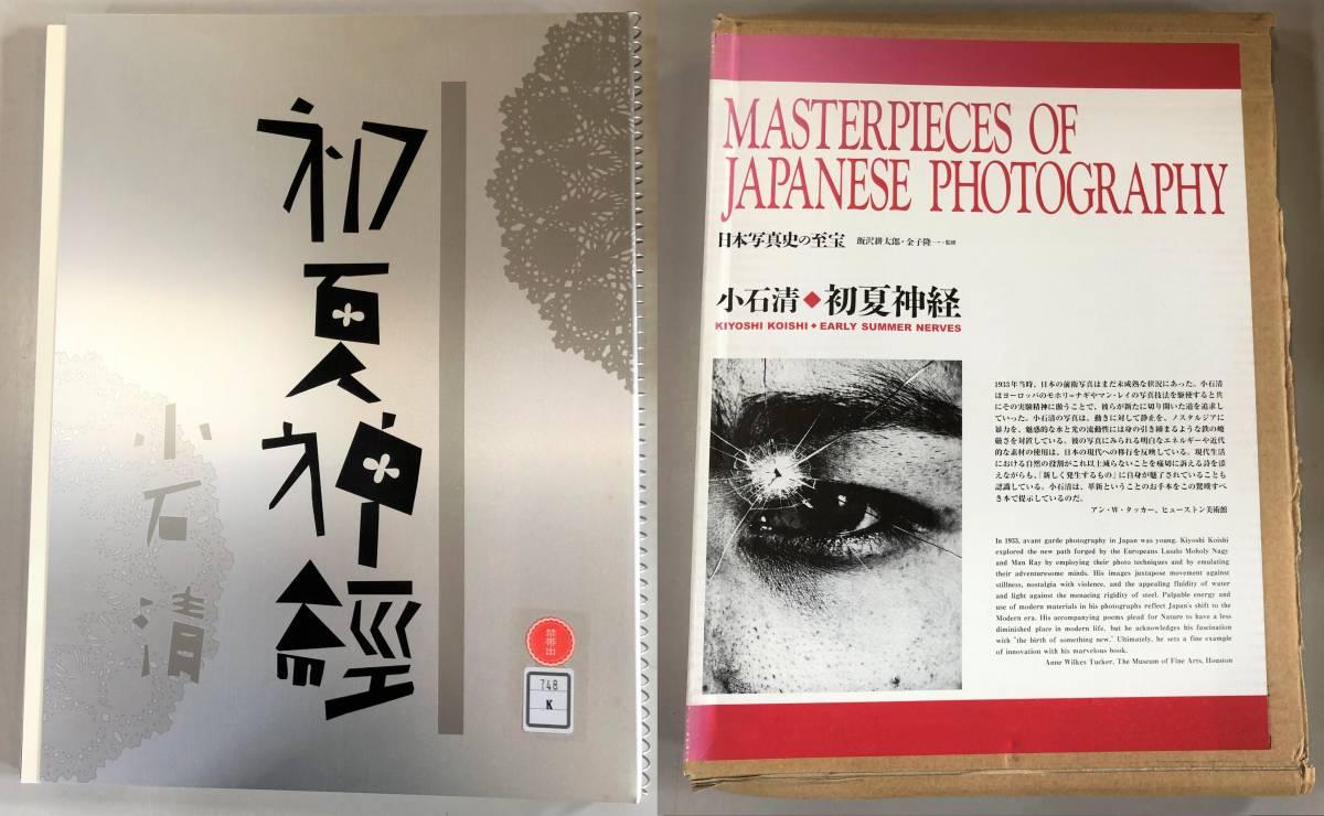 KSS80 【外箱付】【限定600中264番】 『 初夏神経 』 小石清 日本写真史の至宝 MASTER PIECES OF JAPANESE PHOTOGRAPHY