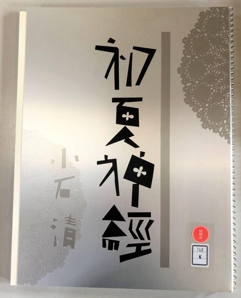KSS80 【外箱付】【限定600中264番】 『 初夏神経 』 小石清 日本写真史の至宝 MASTER PIECES OF JAPANESE PHOTOGRAPHY_画像2