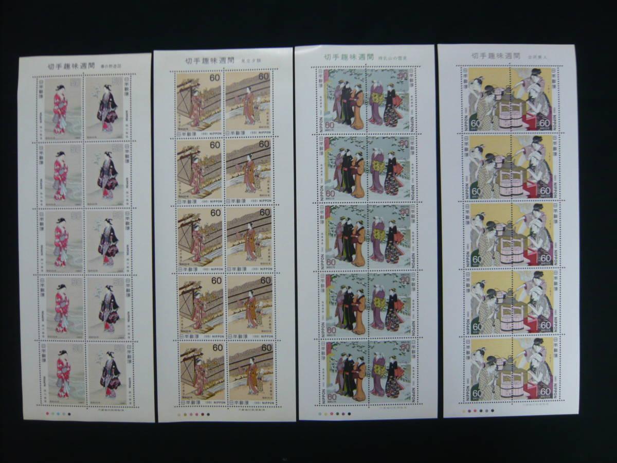 切手 まとめて 切手趣味週間 1976年~1991年+1996年1997年 額面 1万1380円 未使用 長期自宅保存品_画像2