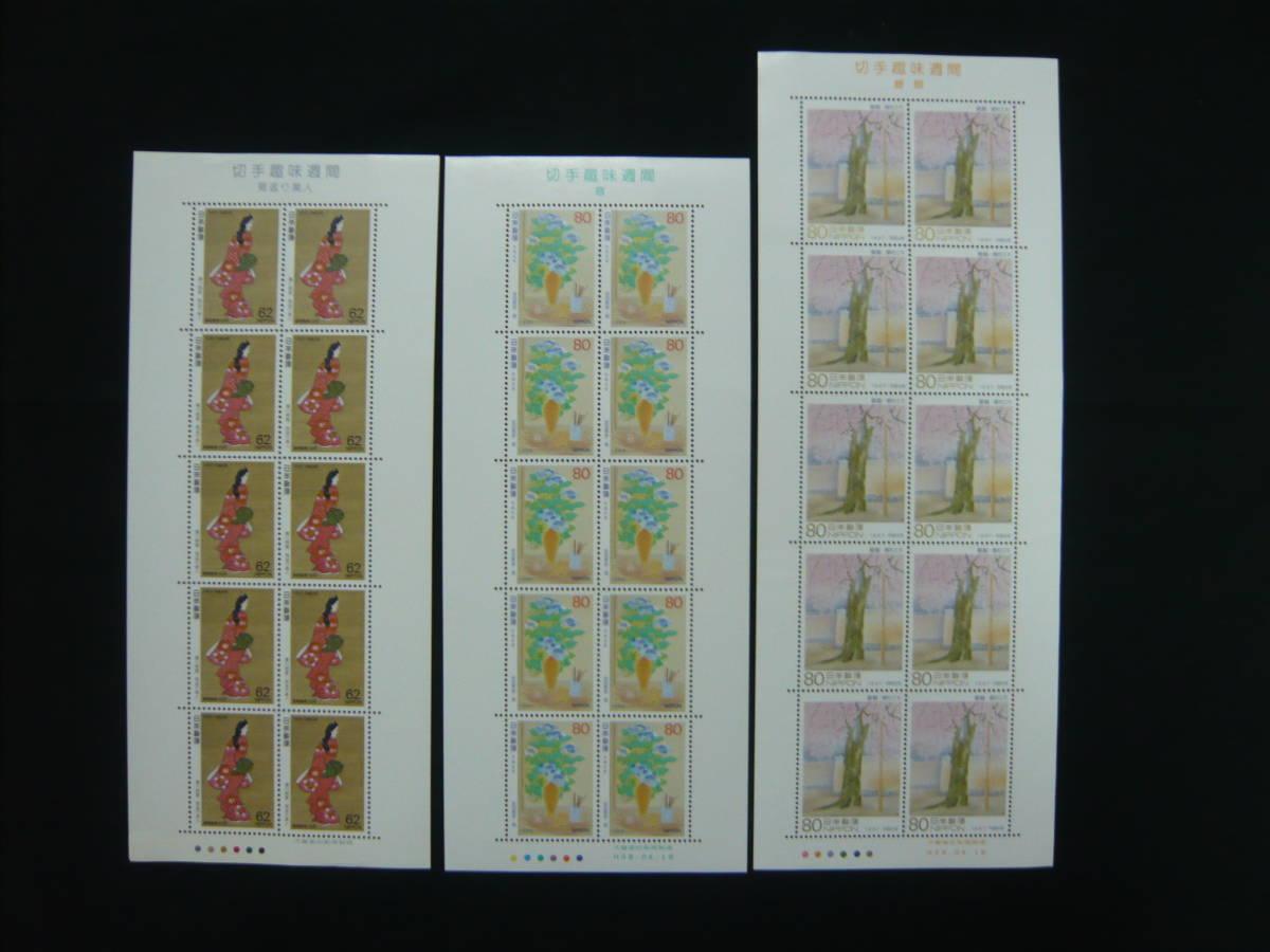 切手 まとめて 切手趣味週間 1976年~1991年+1996年1997年 額面 1万1380円 未使用 長期自宅保存品_画像5