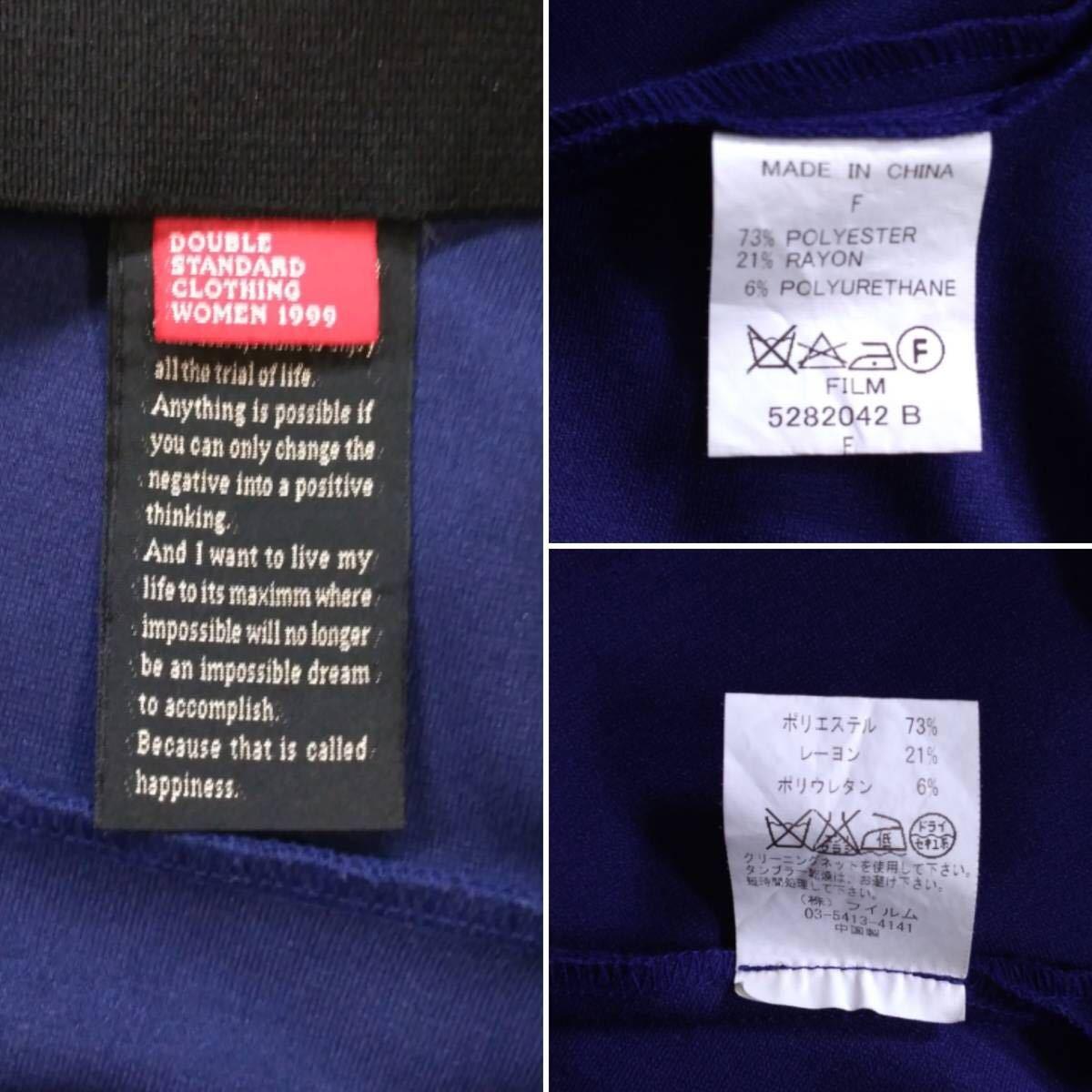ダブルスタンダードクロージング ポンチスカート ロイヤルブルー パープルネイビー 膝丈 ゴムウエスト DOUBLE STANDARD CLOTHING_画像6