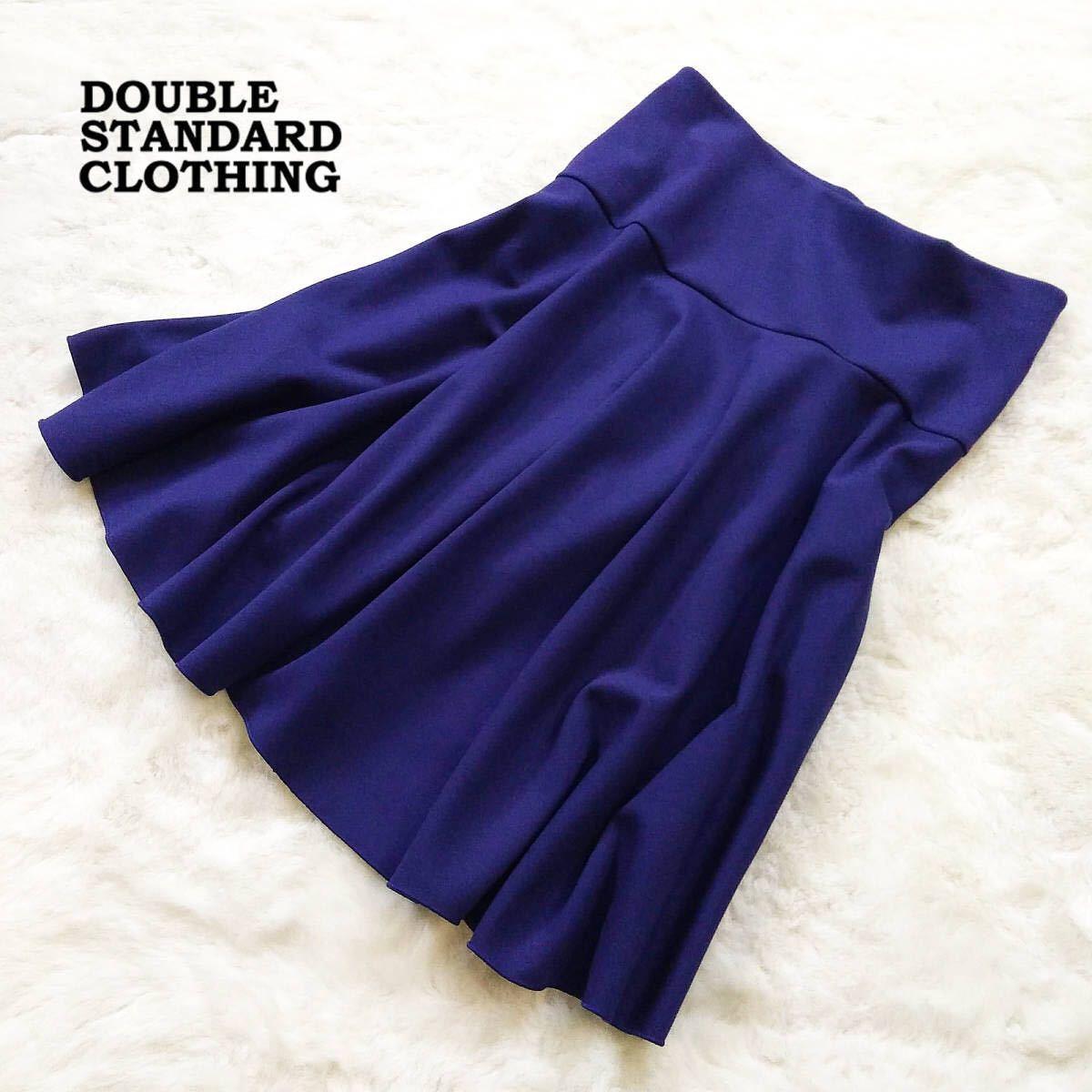 ダブルスタンダードクロージング ポンチスカート ロイヤルブルー パープルネイビー 膝丈 ゴムウエスト DOUBLE STANDARD CLOTHING