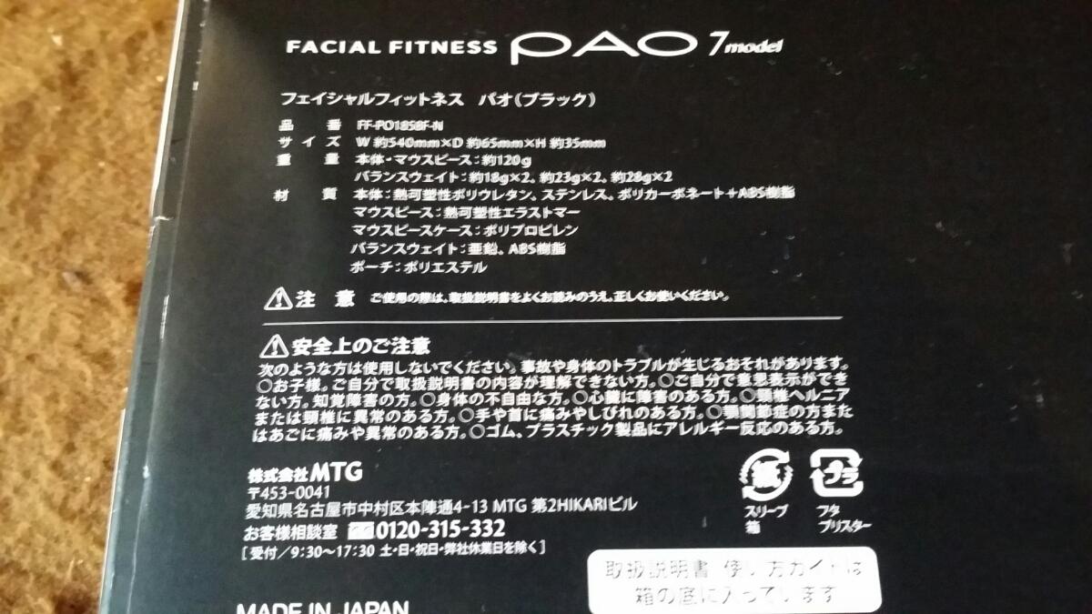 【MTG】フェイシャルフィットネス パオ 7model FF-PO1858F-N_画像5