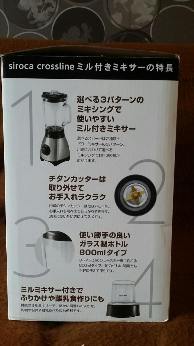 ●未使用【シロカ siroca crossline】SJM-180G ミル付きミキサー_画像3