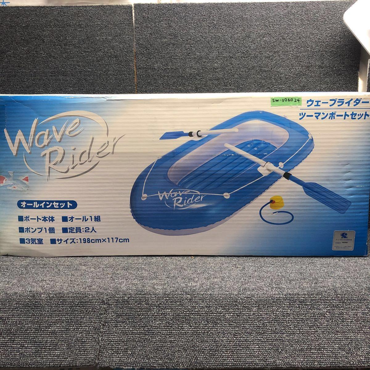 SW-006024 ウェーブライダー ツーマン ボート セット ゴムボート 水遊び プール 海 新品 未使用品
