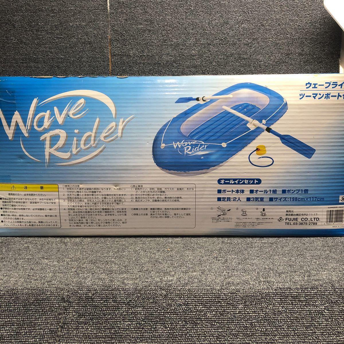 SW-006024 ウェーブライダー ツーマン ボート セット ゴムボート 水遊び プール 海 新品 未使用品_画像2