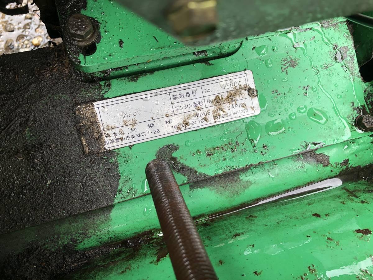 19D6-66:引取・近県配達限定 ジャンク バロネス HMA80 ハンマーモア _画像10