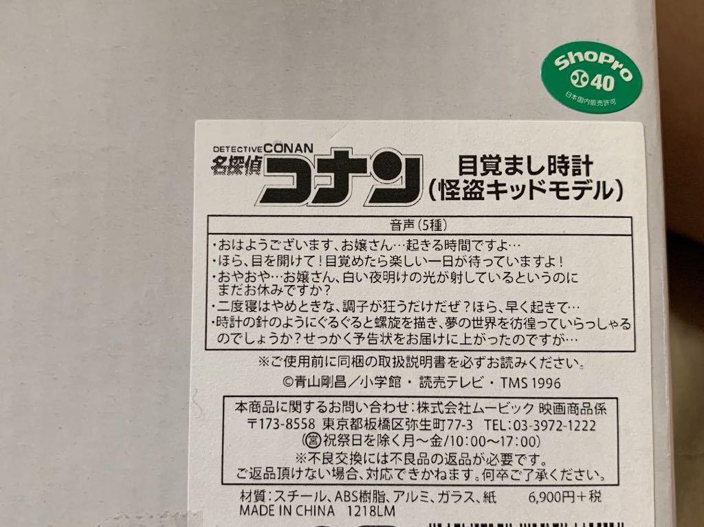 怪盗キッドモデル 目覚まし時計 【受注生産】_画像2