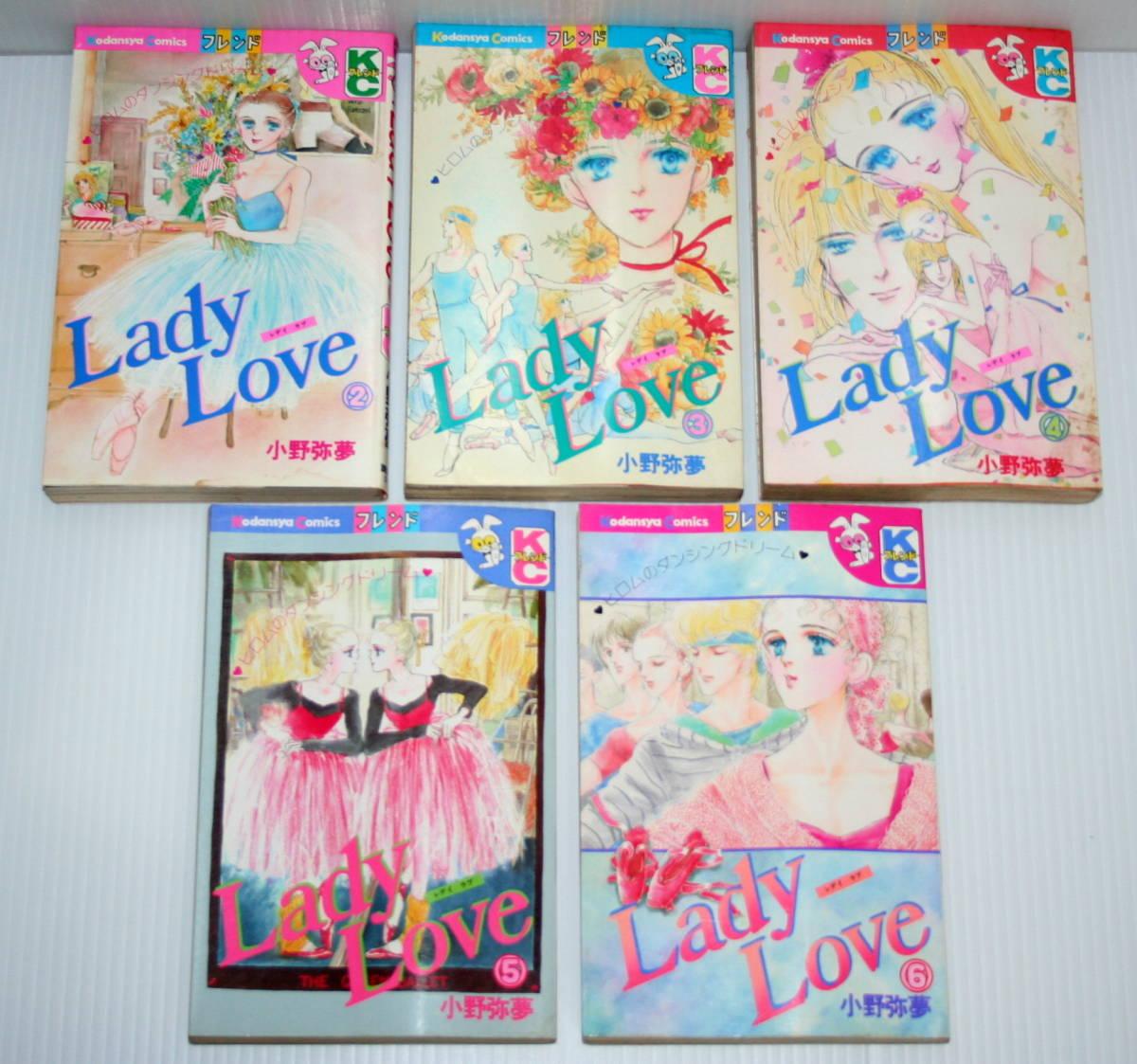 小野弥夢 Lady Love 2~6巻 計5巻 (初版 3冊) / Kodansya Comics 中古本_画像1