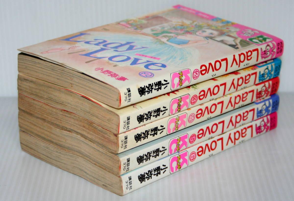 小野弥夢 Lady Love 2~6巻 計5巻 (初版 3冊) / Kodansya Comics 中古本_目立つヨレがあります。