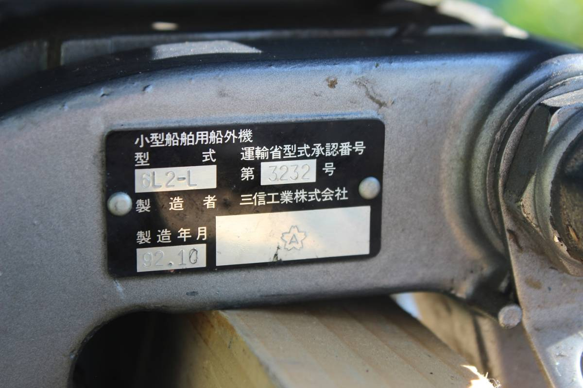 YAMAHA ヤマハ 船外機25馬力 (引き取り限定)_画像10