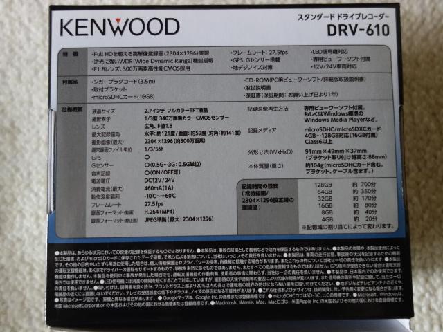 美品!★ケンウッド(KENWOOD) ★フルハイビジョン ドライブレコーダーDRV-610 /2017年9月購入_画像6