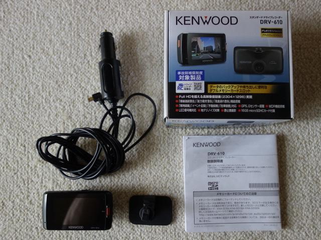 美品!★ケンウッド(KENWOOD) ★フルハイビジョン ドライブレコーダーDRV-610 /2017年9月購入