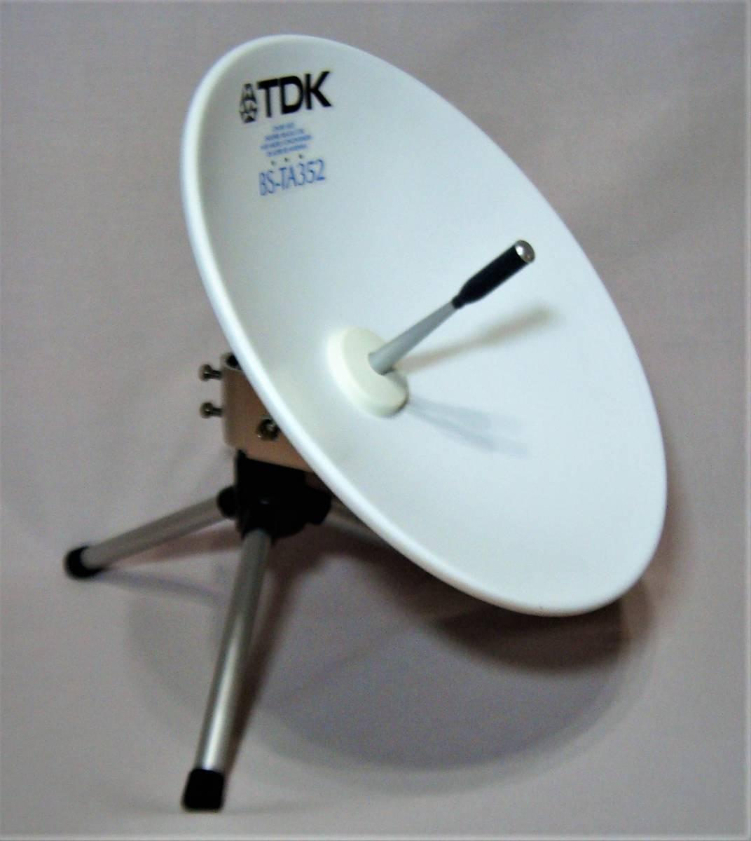 TDK センターフィード型BSアンテナ BS-TA352・三脚・同軸ケーブル付(美品)