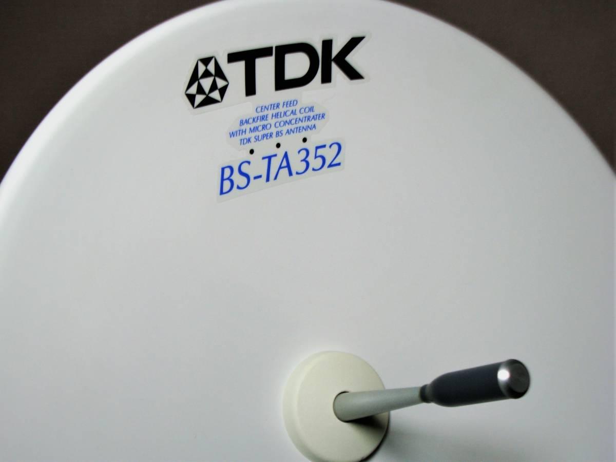 TDK センターフィード型BSアンテナ BS-TA352・三脚・同軸ケーブル付(美品) _画像5