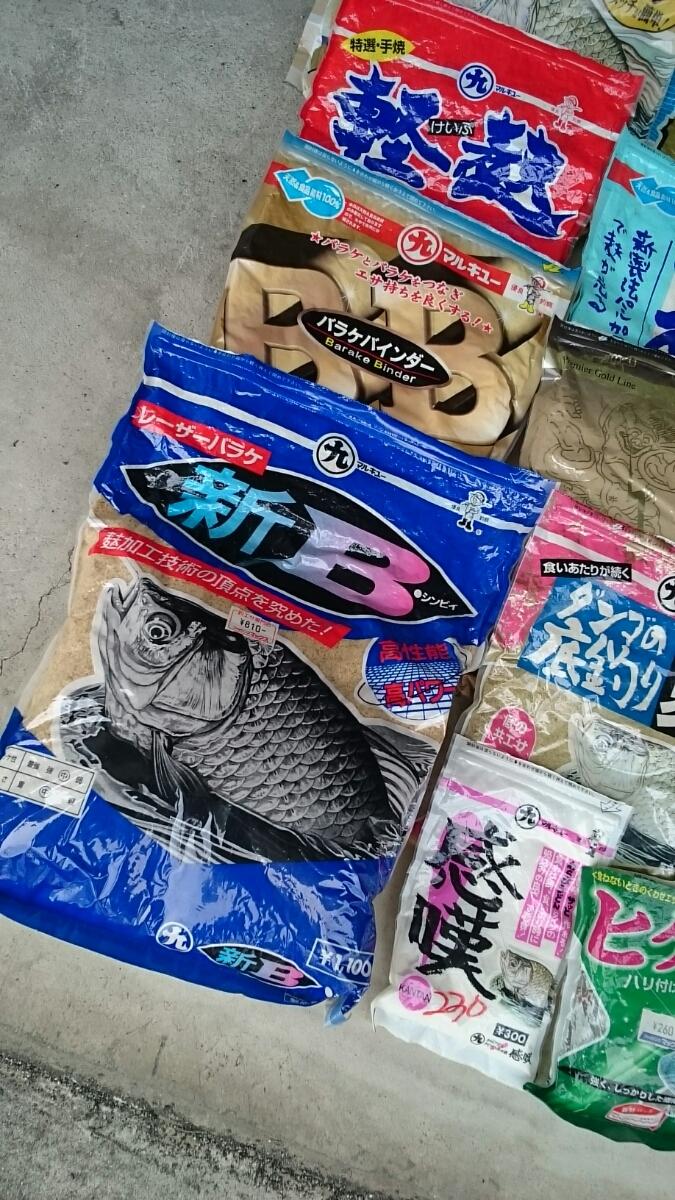 ◆マルキュウ◆ 未開封3袋 練り餌さ色々 //がまかつ バッカン// セット売り_画像4