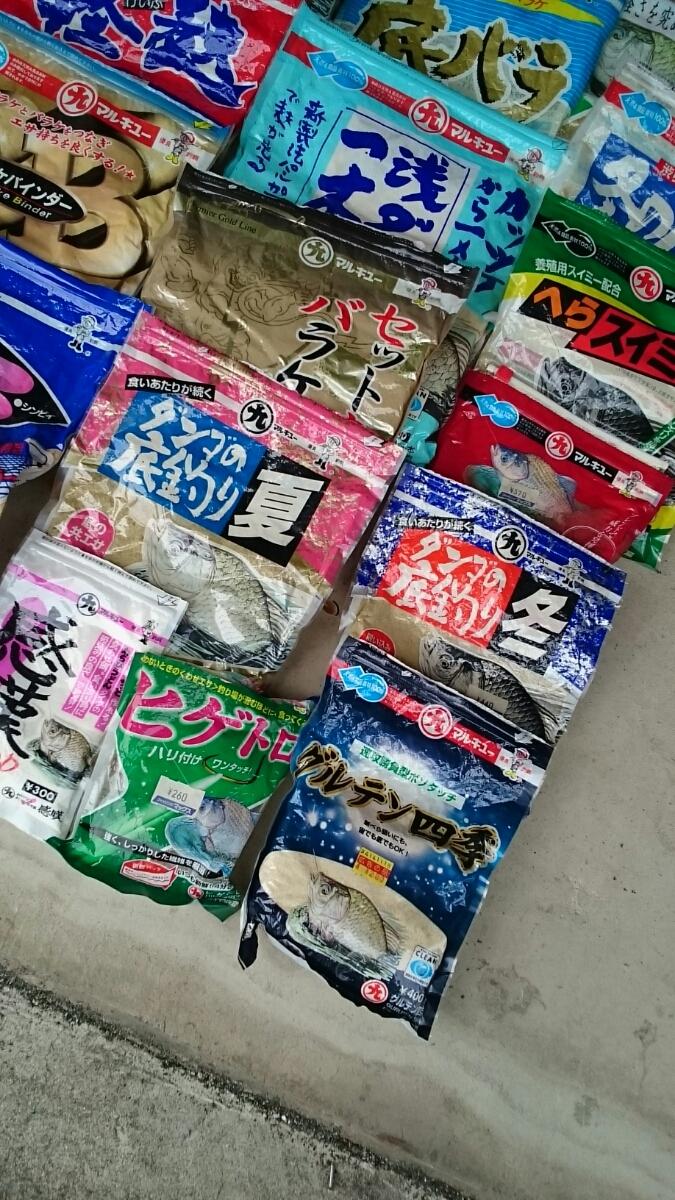 ◆マルキュウ◆ 未開封3袋 練り餌さ色々 //がまかつ バッカン// セット売り_画像5