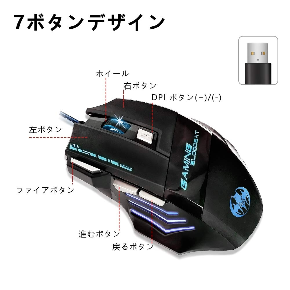 ゲーミングマウス 有線 usb DPI切り替えボタン 7ボタン 手首の痛み予防_画像2