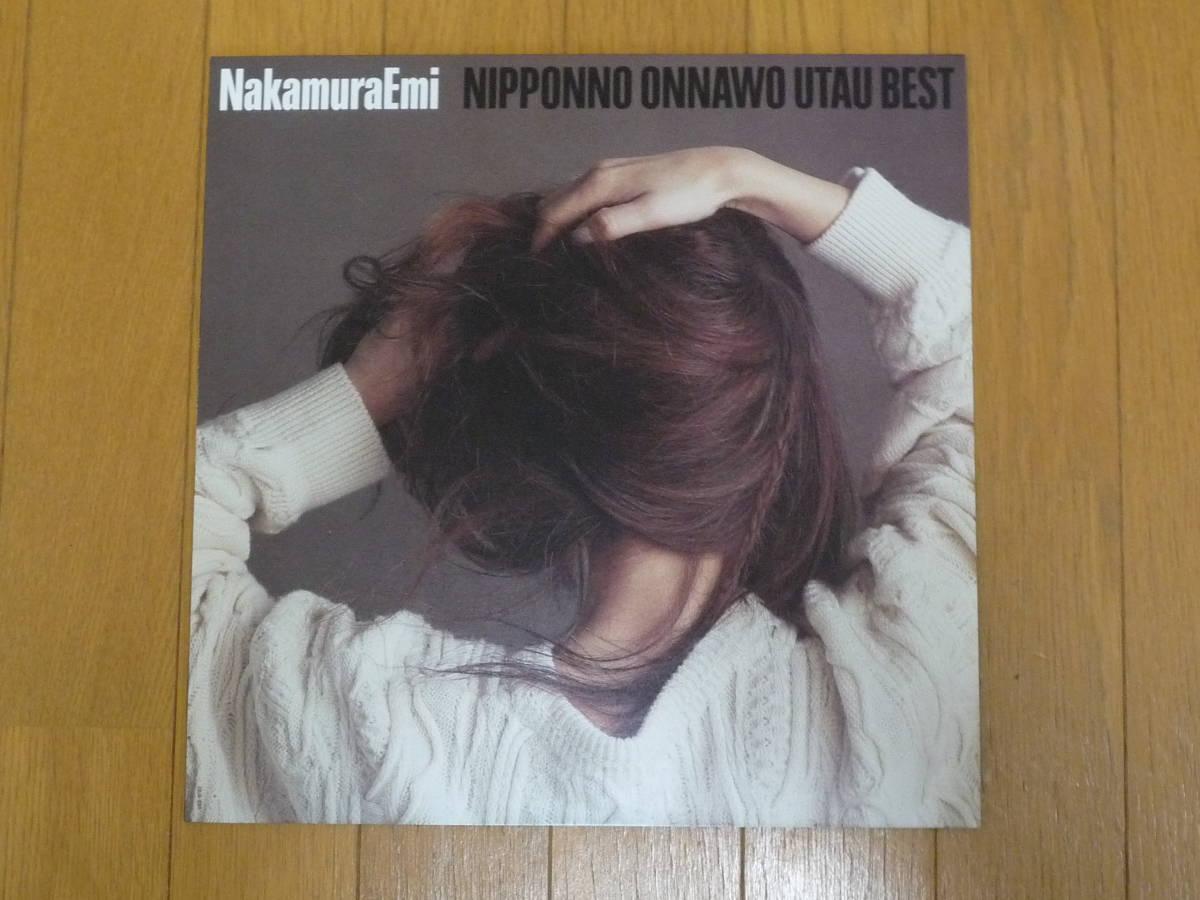 ☆ NakamuraEmi NIPPONNO ONNAWO UTAU BEST アナログ盤 ☆美品 レコード LP_画像1