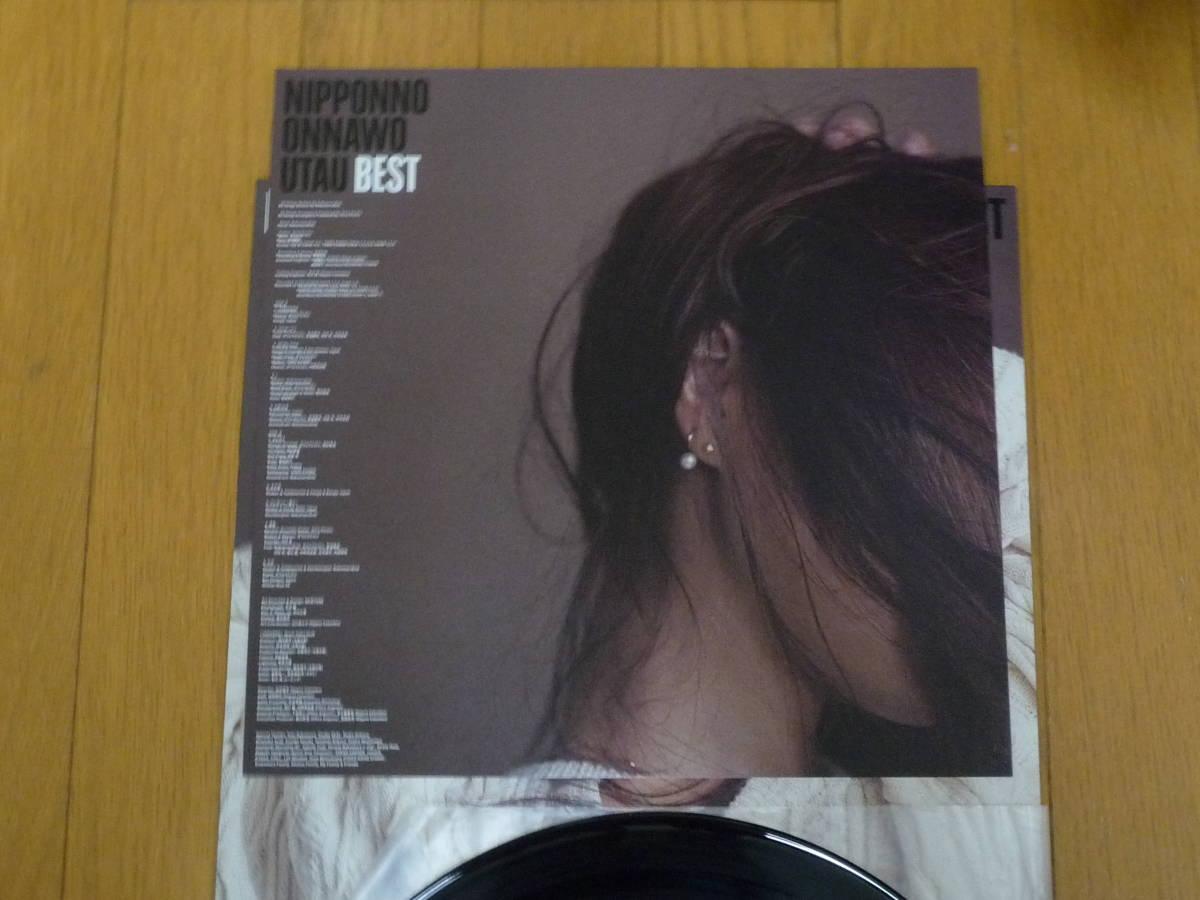 ☆ NakamuraEmi NIPPONNO ONNAWO UTAU BEST アナログ盤 ☆美品 レコード LP_画像4