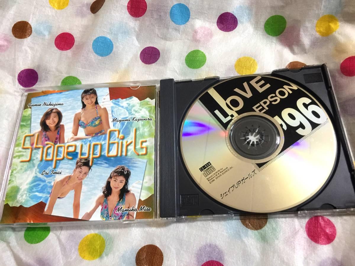 【非売品】レア '96年 シェイプUPガールズ CD-ROM『I LOVE EPSON 96』カラリオ付録 エプソン シェイプアップガールズ 《送料180円~》即決_画像3
