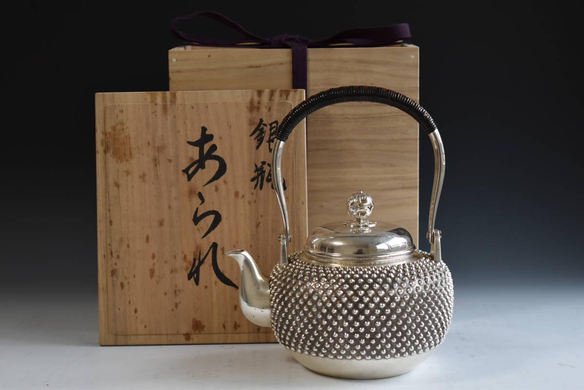 【三冬花】金工 銀製 「霰 銀瓶」銀900刻印 煎茶道具