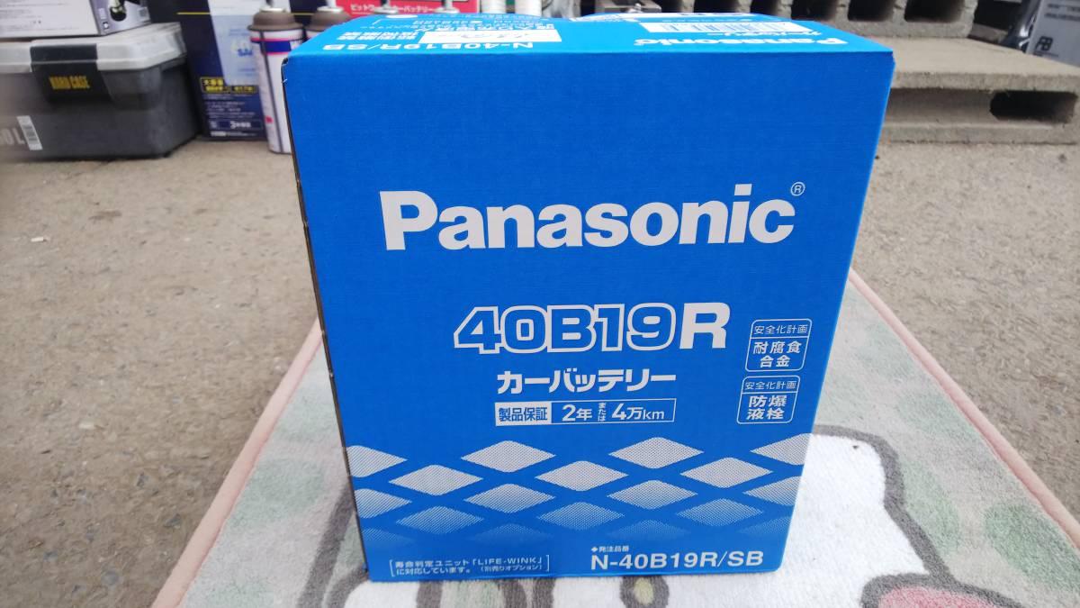 バッテリー パナソニック N‐40B19R/SB 新品未使用!