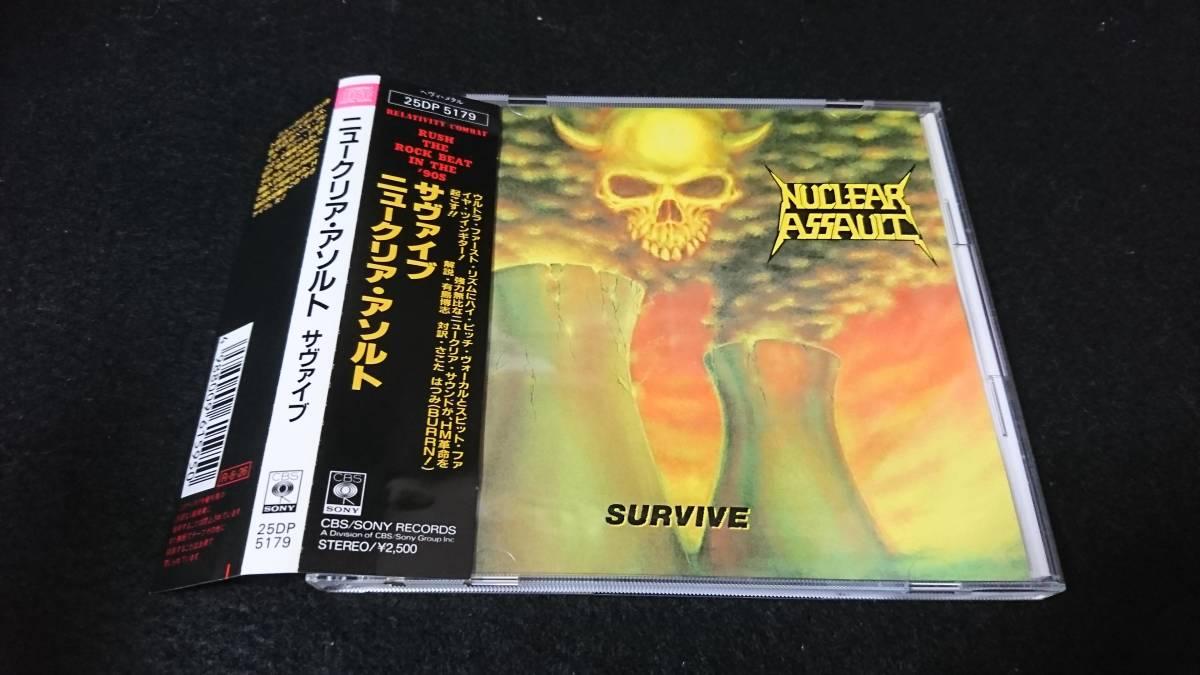 【帯付】NUCLEAR ASSAULT ニュークリア・アソルト/SURVIVE 25DP-5179
