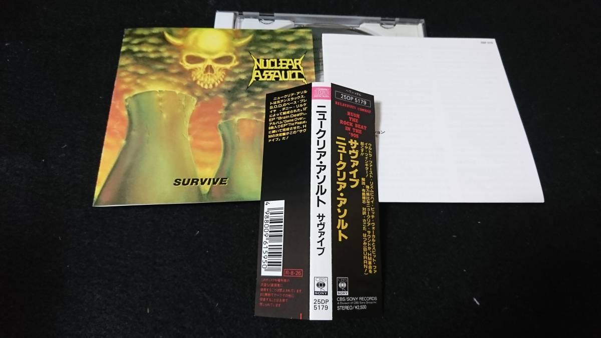 【帯付】NUCLEAR ASSAULT ニュークリア・アソルト/SURVIVE 25DP-5179_画像2