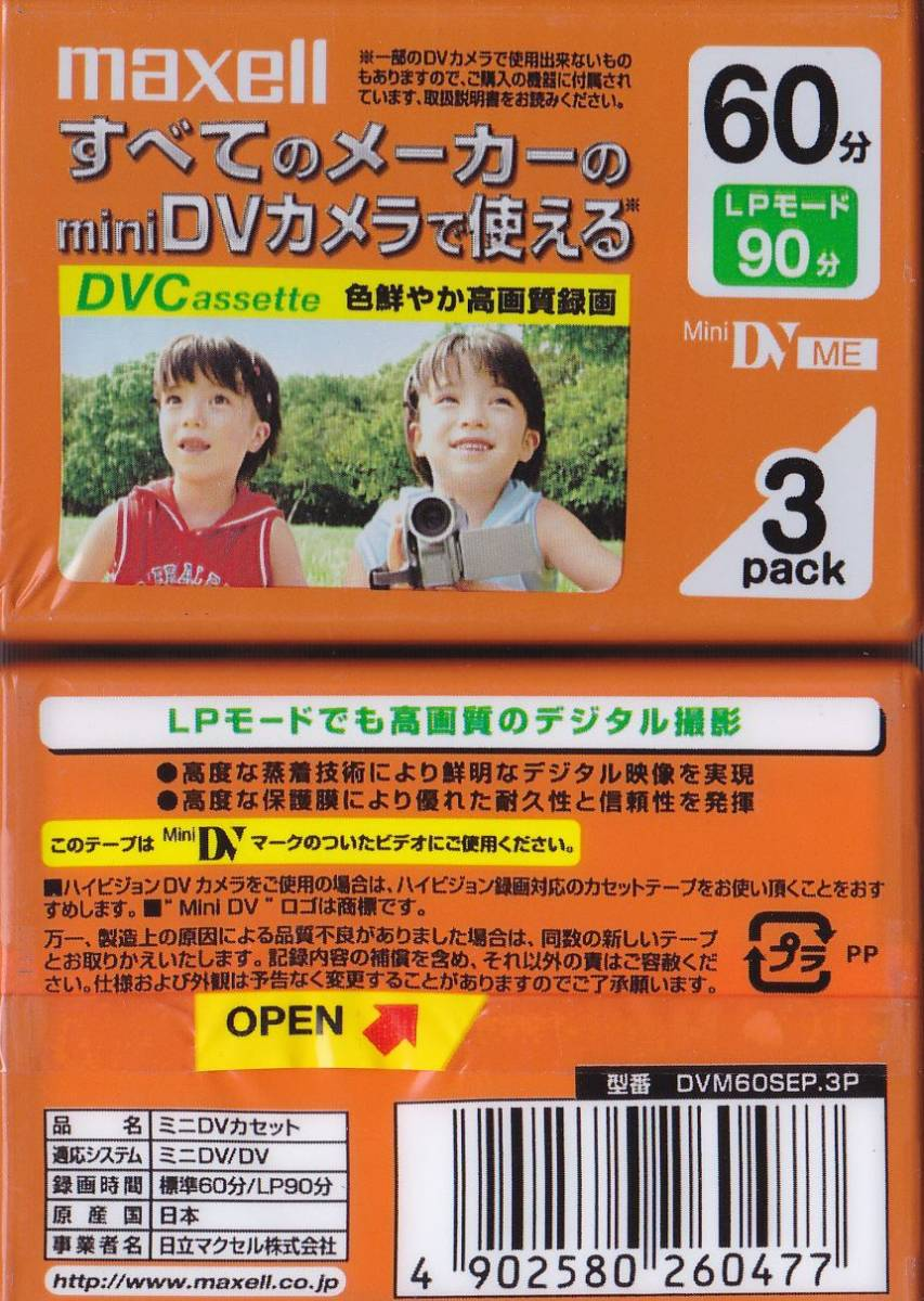 mini DVテープ ミニDVテープ マクセル maxell 3本パック10個(30本)_画像2