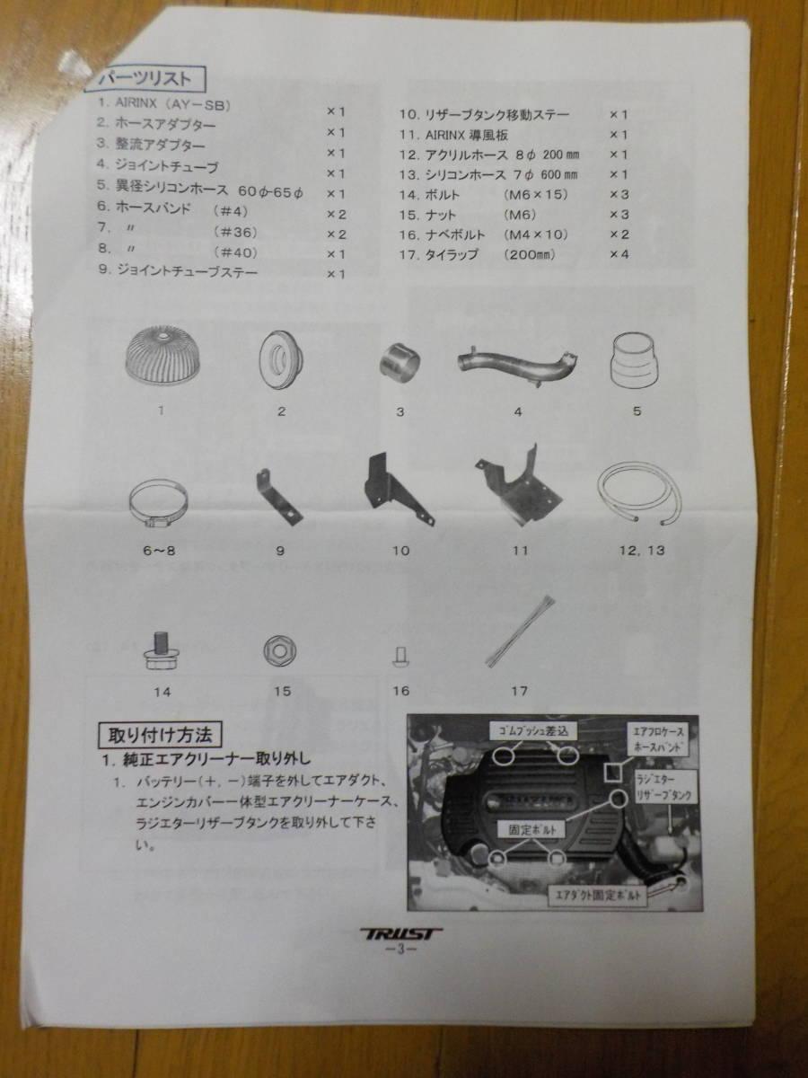【TRUST/トラスト】GReddy エアークリーナー スイフトスポーツ ZC32S プラグカバー付き 中古_画像6
