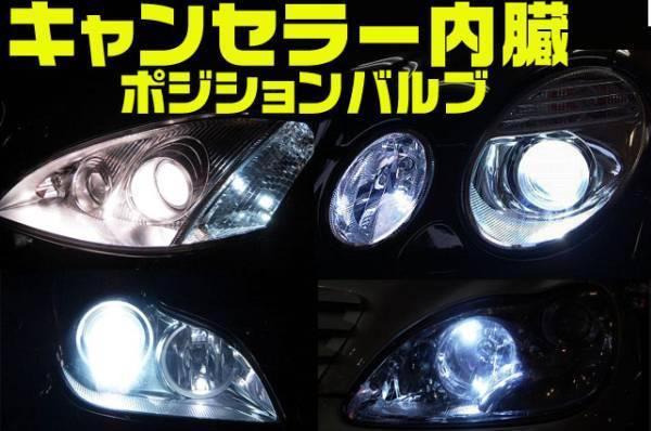 キャンセラー内蔵/LED/スモール/ポジション/球/バルブ/ライト【ホワイト】BENZベンツW251R350R500R550R63AMG/Rクラス/前期/後期/ウェッジ_画像1