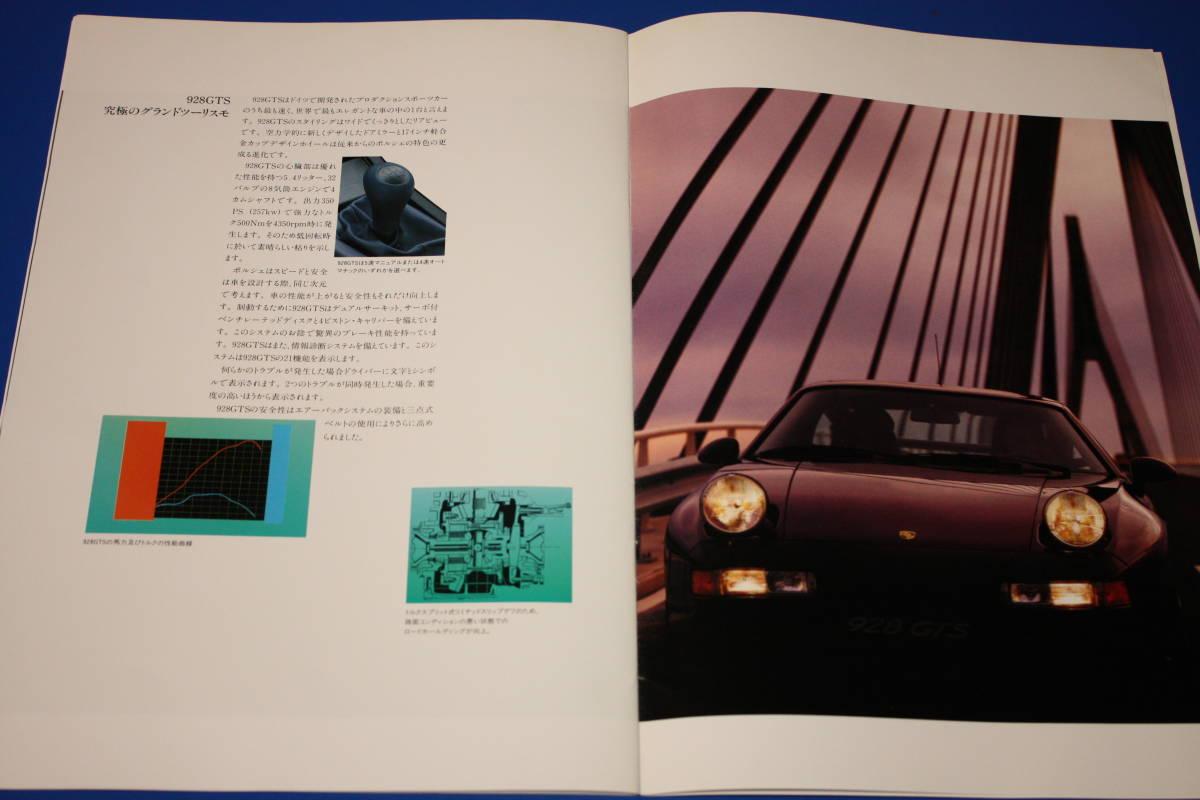 ★1993年モデル ポルシェ総合カタログ(968クーペ&カブリオレ/964カレラ2、カレラ4/928GTS)ミツワ自動車発行 日本語版_画像9