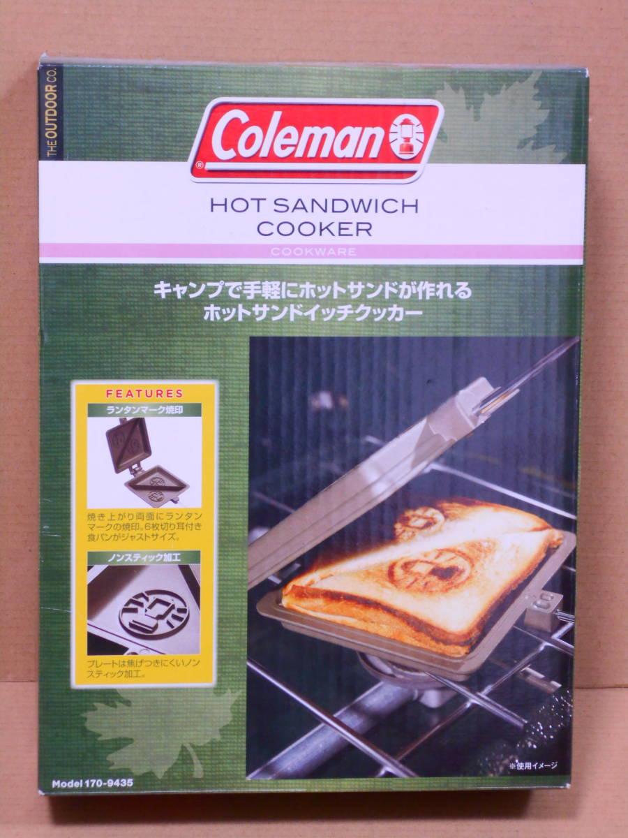 ■新品 未開封 コールマン ホット サンドイッチ クッカー コンパクト収納 焦げ付きにくいノンスティック加工 Model 170-9435 Coleman