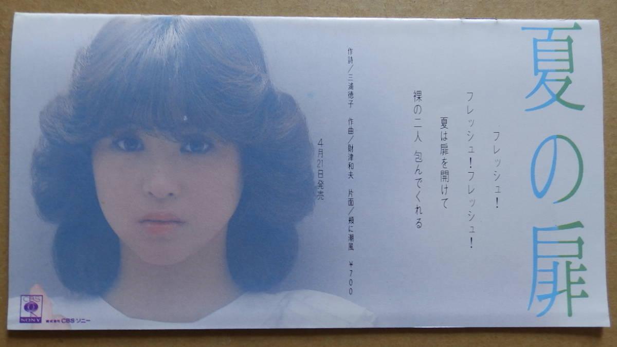 ◆松田聖子◆初期ファンクラブ会報/PePe6号◆デビューからまだ1年/フレッシュ!夏の扉◆ヨーロッパの旅他◆_画像2