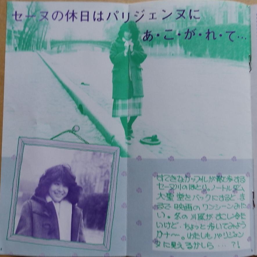 ◆松田聖子◆初期ファンクラブ会報/PePe6号◆デビューからまだ1年/フレッシュ!夏の扉◆ヨーロッパの旅他◆_画像5