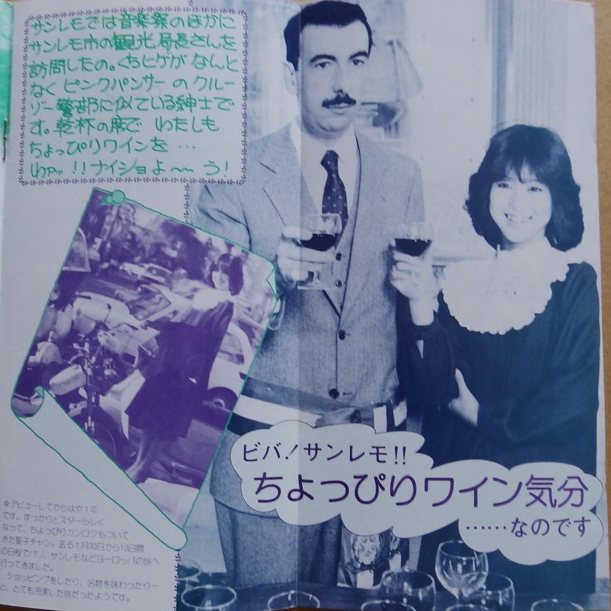 ◆松田聖子◆初期ファンクラブ会報/PePe6号◆デビューからまだ1年/フレッシュ!夏の扉◆ヨーロッパの旅他◆_画像6