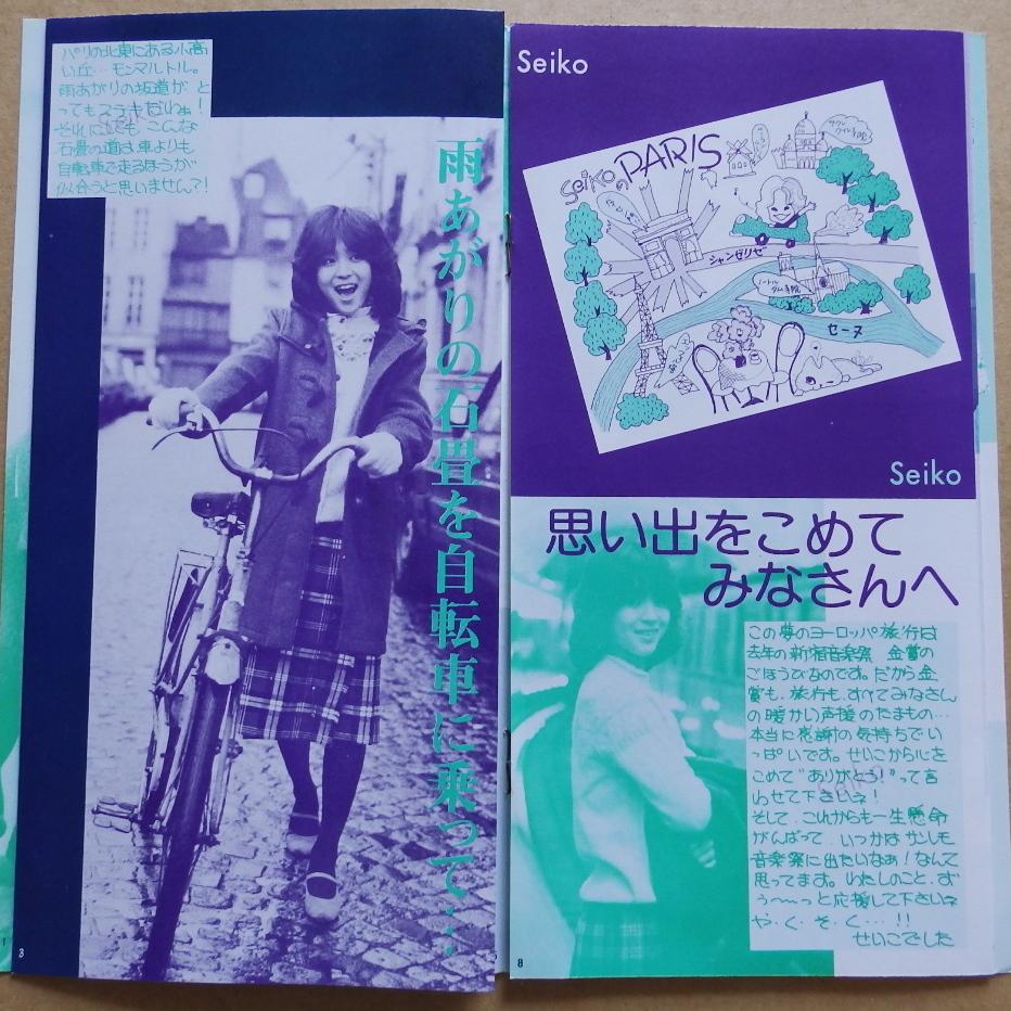 ◆松田聖子◆初期ファンクラブ会報/PePe6号◆デビューからまだ1年/フレッシュ!夏の扉◆ヨーロッパの旅他◆_画像4