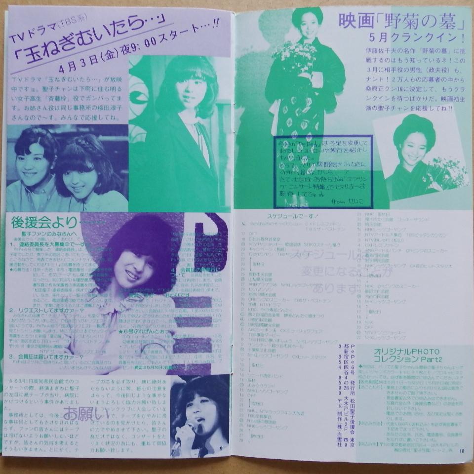 ◆松田聖子◆初期ファンクラブ会報/PePe6号◆デビューからまだ1年/フレッシュ!夏の扉◆ヨーロッパの旅他◆_画像7