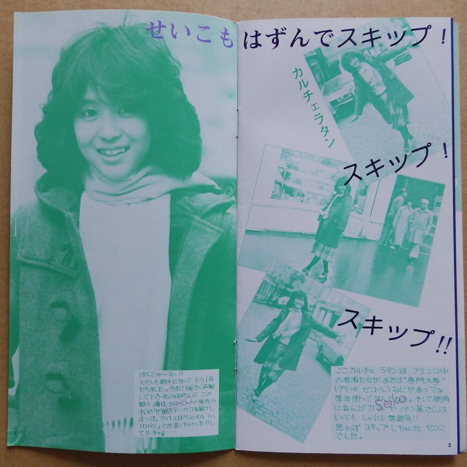 ◆松田聖子◆初期ファンクラブ会報/PePe6号◆デビューからまだ1年/フレッシュ!夏の扉◆ヨーロッパの旅他◆_画像3