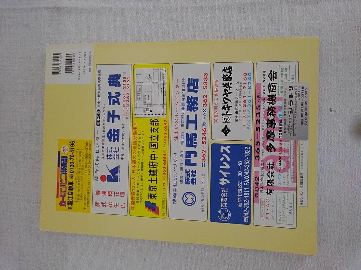 ZENRIN ゼンリン住宅地図 【東京都29府中市】2002年6月発行 サイズ 約38.5㎝×約28㎝×約1㎝_画像2