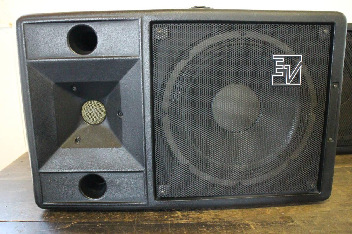 E/V Electro Voice フロアスピーカー大音量! 壁付け金具付き!公共機関払い下げ S-200 ペア エレクトロ ボイス 音響 _画像2