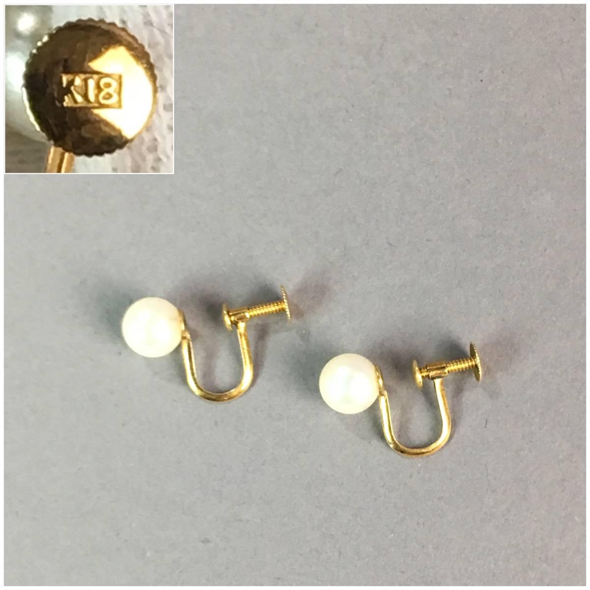 パール イヤリング 真珠 金具K18 18金製 重量2g 少しピンク色