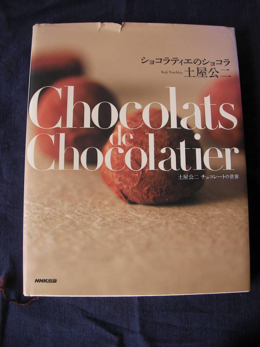 NHK出版 ショコラティエのショコラ 土屋公二チョコレートの世界_画像1