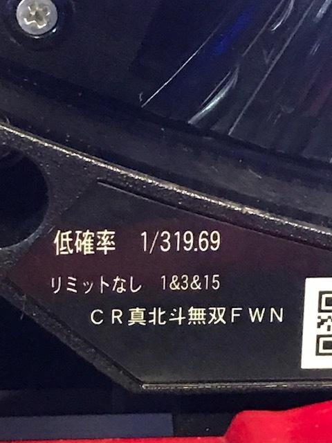 実機 ぱちんこCR真・北斗無双FWN 循環加工式_画像2