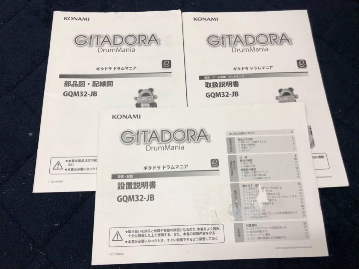 ギタドラ GITADORA 取り扱い説明書 三冊セット KONAMI 取説 arcadegame
