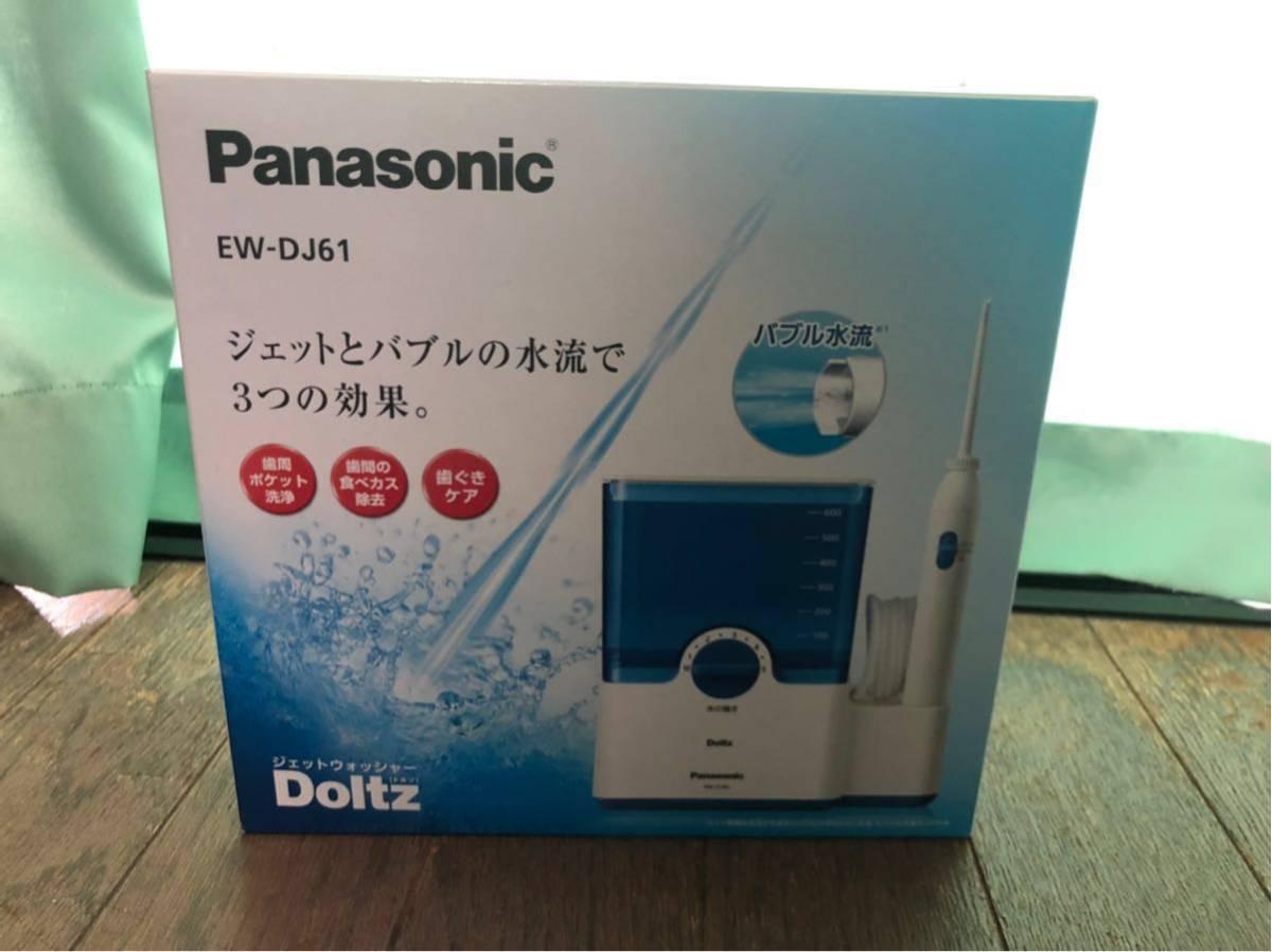 パナソニック ジェットウォッシャードルツ EW-DJ61 Panasonic Doltz 口腔洗浄器