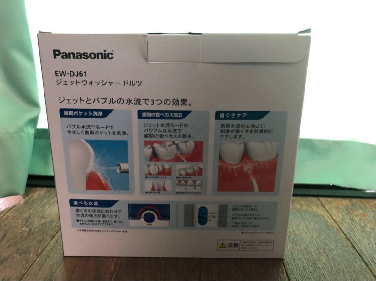 パナソニック ジェットウォッシャードルツ EW-DJ61 Panasonic Doltz 口腔洗浄器 _画像2