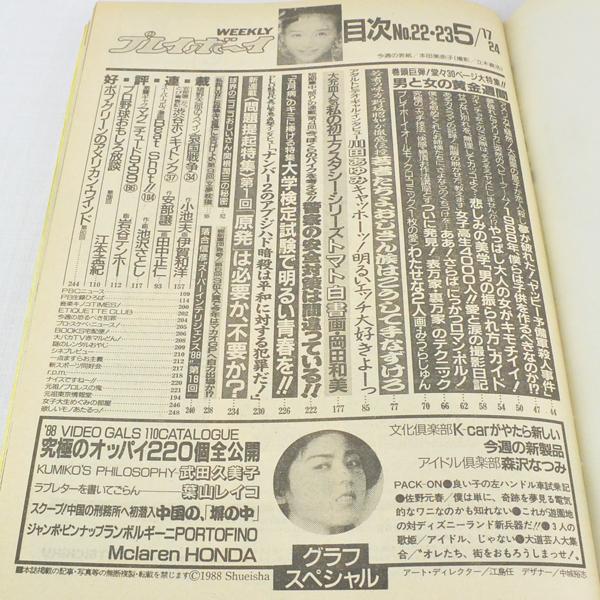 週刊プレイボーイ No.22.23☆1988年5月17.24日(昭和63年) 武田久美子スペシャル 葉山レイコ_画像3